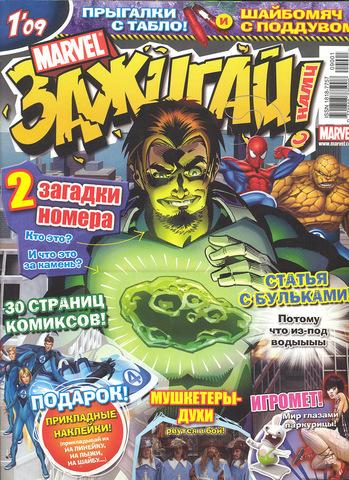 Marvel: Зажигай с нами! №1'09