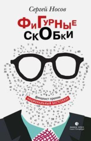 Фигурные скобки | Носов Сергей