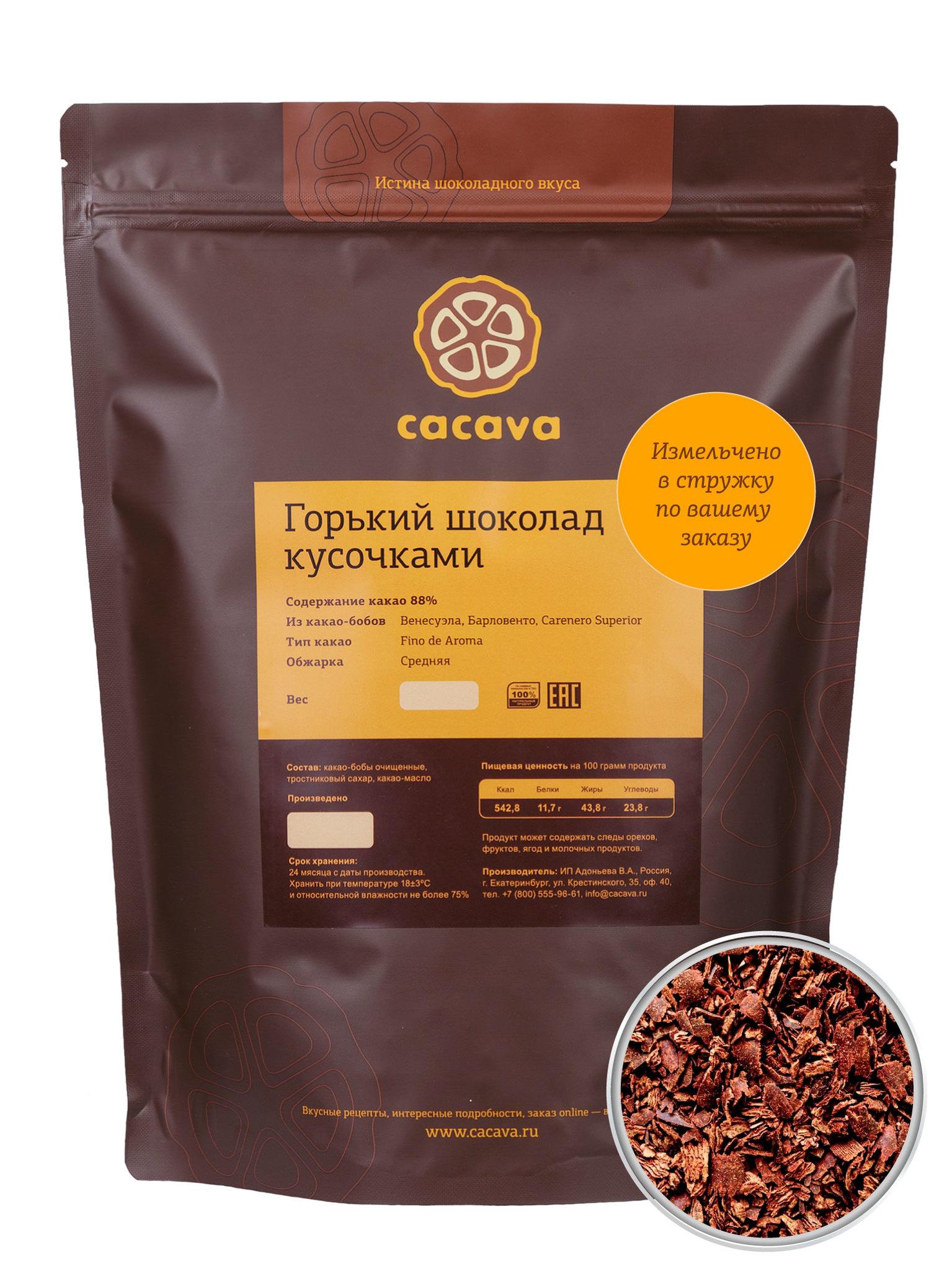 Горький шоколад 88 % какао в стружке (Венесуэла), упаковка 1 кг
