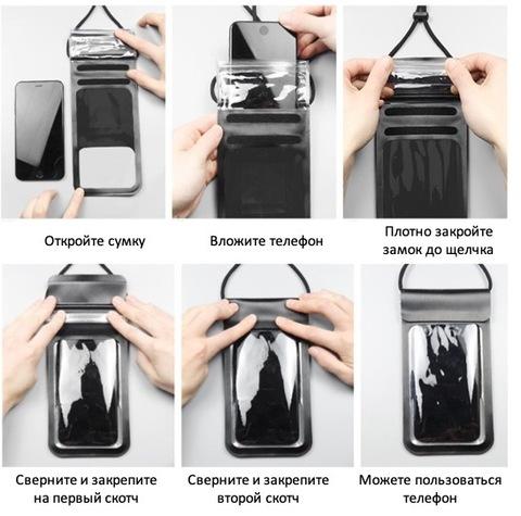 Водонепроницаемая сумка для телефона