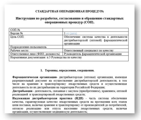 СОП Инструкция по разработке СОП