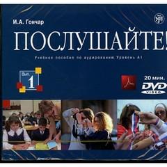 Послушайте! Выпуск 1. DVD, тексты и ответы в фо...