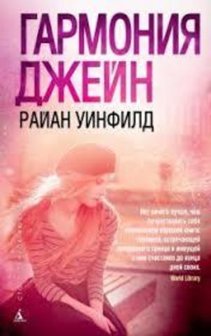 Книги: Гармония Джейн - Райан Уинфилд