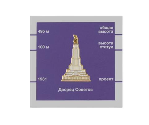Значок металлический Московские тучерезы: Дворец Советов