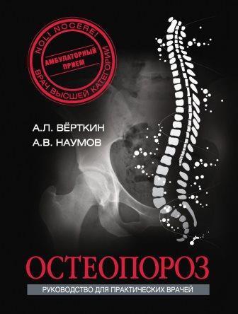 Руководства Остеопороз. Руководство для практических врачей остеопороз_верткин.jpg