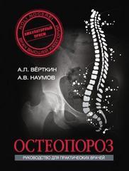 Остеопороз. Руководство для практических врачей