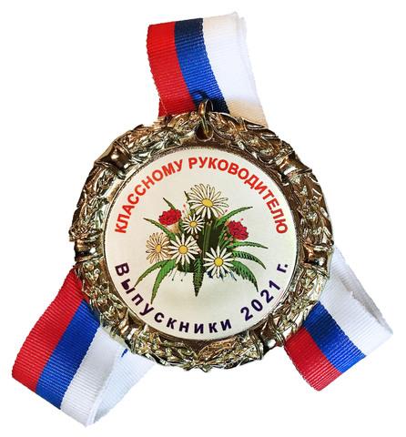 Медаль «Классному руководителю выпускники 2020» (Букет)