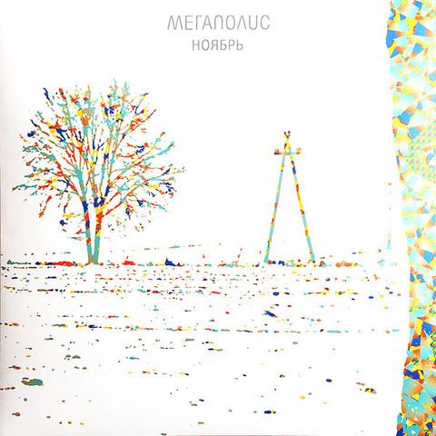 Мегаполис / Ноябрь (LP)