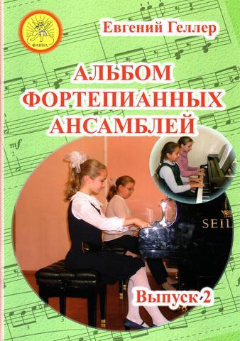 Альбом фортепианных ансамблей Выпуск_2