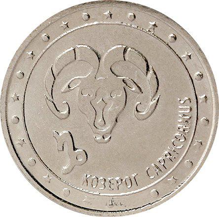 """1 рубль """"Козерог"""". Приднестровье. 2016 год"""