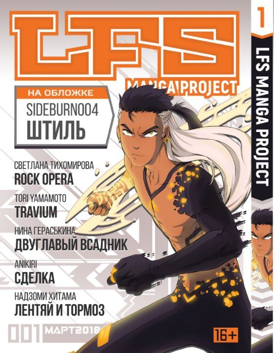 LFS Manga project №001