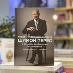 Робким мечтам здесь не место. О смелости, воображении и становлении современного Израиля   Шимон Перес