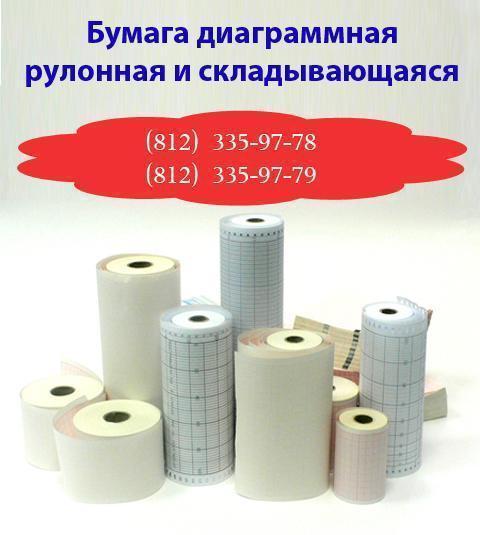 Диаграммная рулонная лента, реестровый № 1357 (48,333 руб/кв.м)