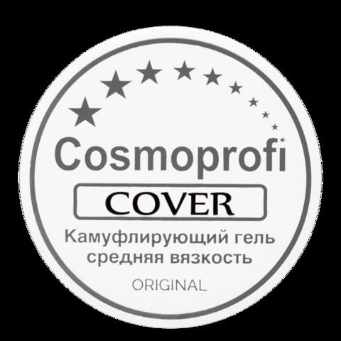 Гель камуфлирующий COSMOPROFI Cover 15г