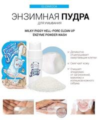 Очищающая энзимная пудра для умывания Elizavecca Milky Piggy Hell-Pore Clean Up