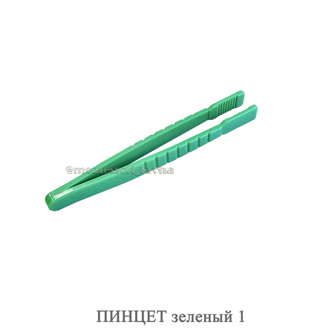 ПИНЦЕТ зеленый №1