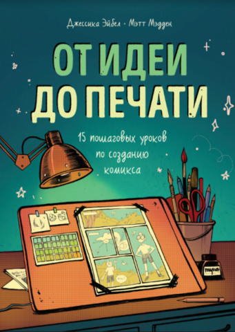 От идеи до печати: 15 пошаговых уроков по созданию комикса