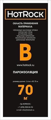 Пароизоляция Хотрок B 70 м2