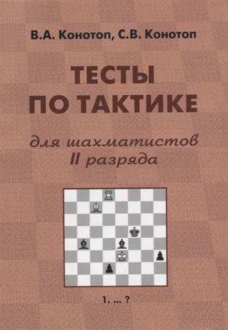 Конотоп В.А., Конотоп С.В.
