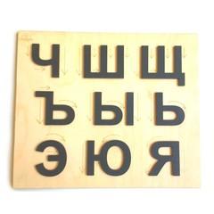 Печатные буквы Сенсорика