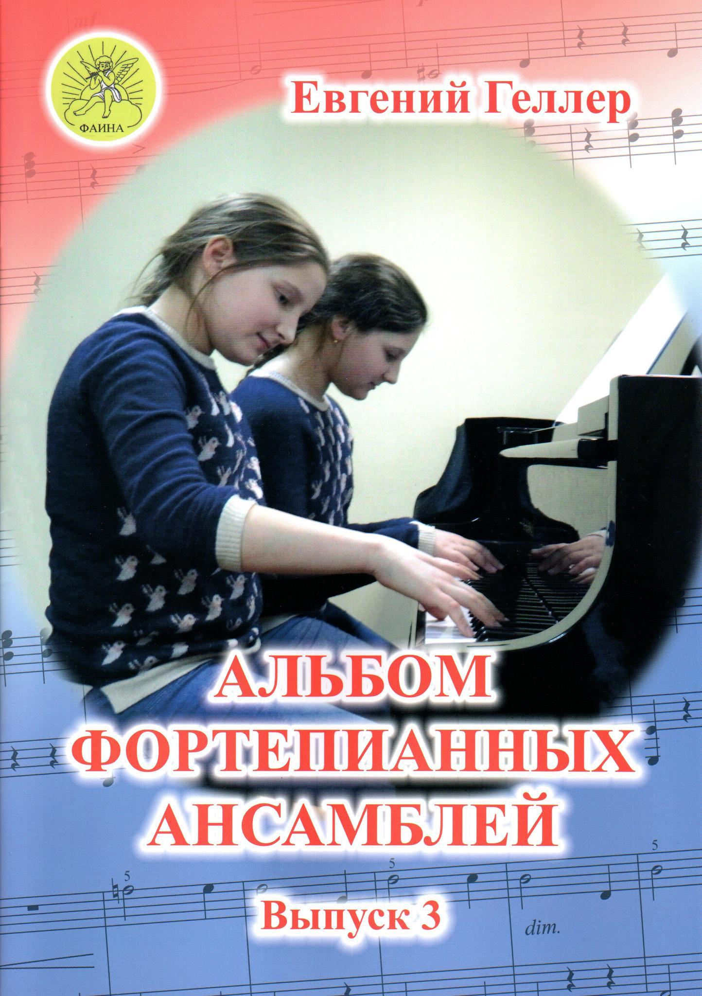 Альбом фортепианных ансамблей Выпуск_3