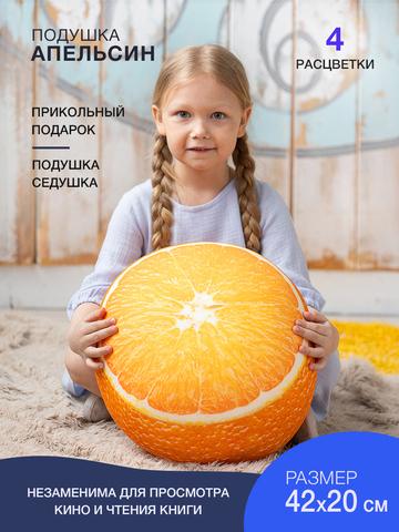 Подушка декоративная «Апельсин»-2