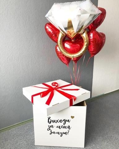 Воздушные шары в коробке Выходи за меня на предложение