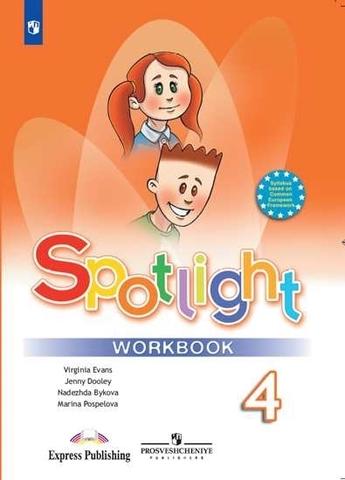 Spotlight 4 класс. Workbook. Английский в фокусе. Н.И. Быкова, Д. Дули, М.Д. Поспелова. Рабочая тетрадь