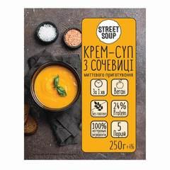 Чечевичный крем-суп, 250 гр.