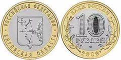 2009 год монета 10 руб, Кировская область