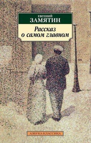 Рассказ о самом главном | Замятин Е.