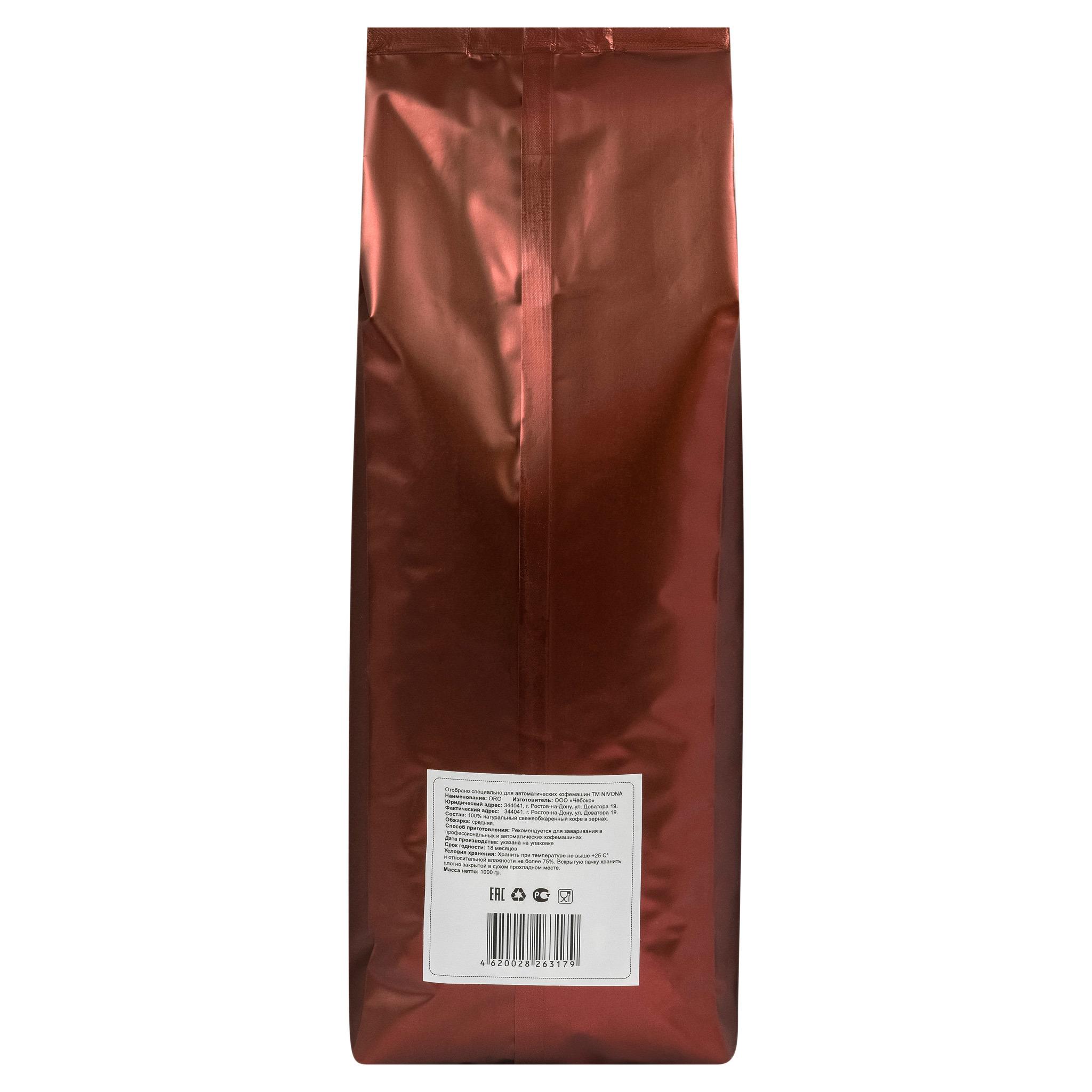 Кофе в зернах Nivona ORO, 250 г