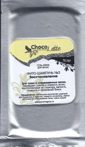 Тестер ФИТО-ШАМПУНЬ №3 Восстановление сухих и поврежденных волос, 10g TM ChocoLatte