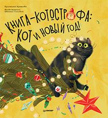 Книга-котострофа: Кот и Новый год! Полезные сказки