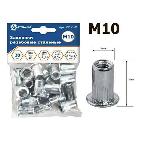 Заклепки резьбовые КОБАЛЬТ стальные, M10 х 21.5 мм (20 шт.) пакет (791-523)