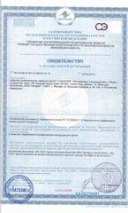 Сертификат Судокрем