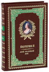 Екатерина II. Мой золотой век