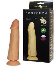 Фаллоимитатор-реалистик №27 с присоской - 19,5 см. -