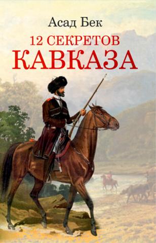 12 секретов Кавказа