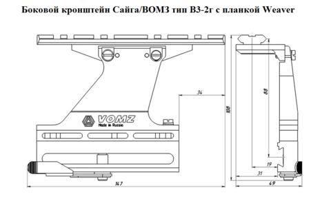 Кронштейн Сайга/ВОМЗ тип В3-2г с планкой weaver
