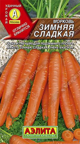 Морковь Зимняя сладкая тип ц/п