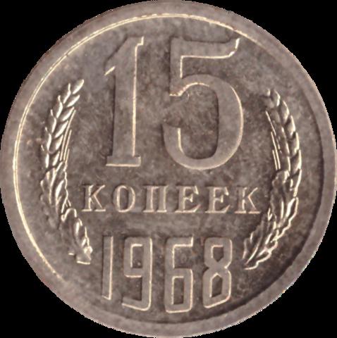 15 копеек 1968 года в банковской запайке UNC