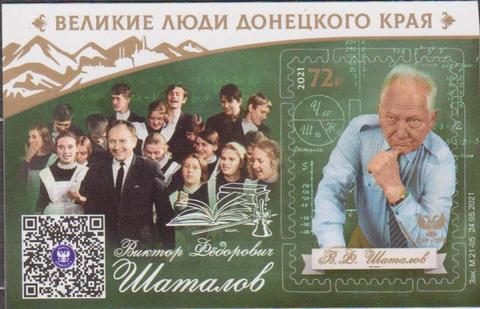 Почта ДНР (2021 06.01.) В.Ф.Шаталов-блок