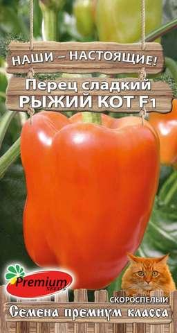 Семена Перец Рыжий кот F1
