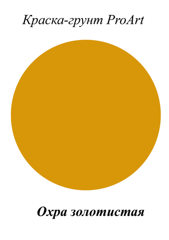 Краска-грунт HomeDecor, №34 Охра золотистая, ProArt