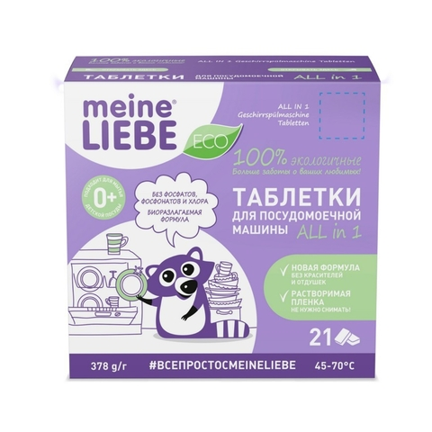 Таблетки д/посудомоечных машин MEINE LIEBE All in 1 21 шт ИТАЛИЯ