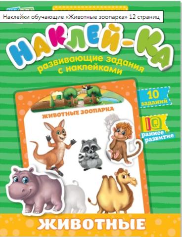 071-3171 Наклейки обучающие «Животные зоопарка» 12 страниц