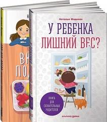 У ребенка лишний вес? В 2 книгах. Книга для сознательных родителей. Еда без вреда. Вкусные подсказки