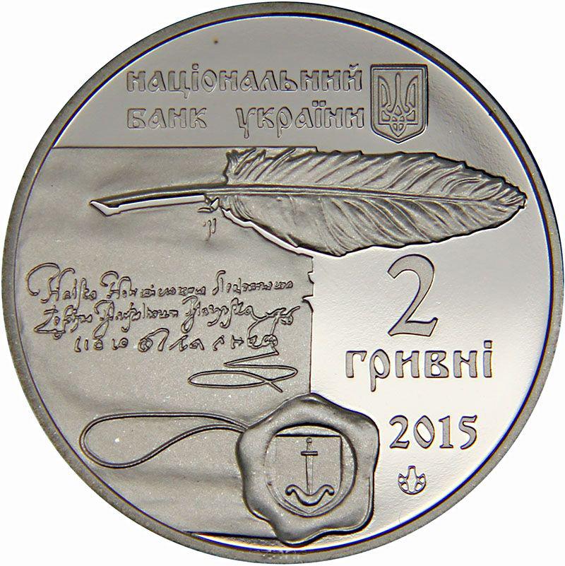 2 гривны 2015 Галшка Гулевичивна