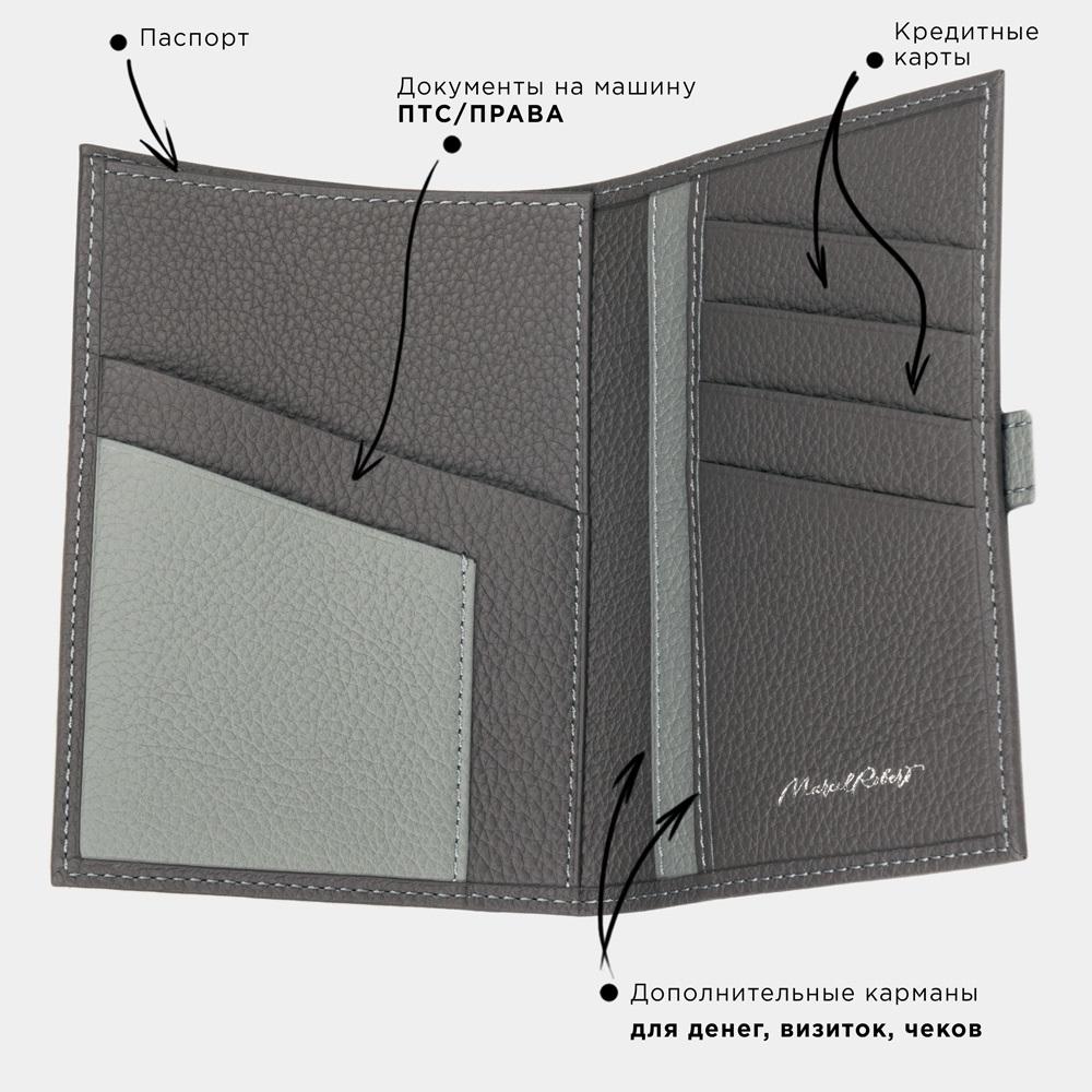 Обложка на паспорт и для автодокументов Cannes Bicolor из натуральной кожи теленка, серого цвета